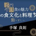 washokunomiryoku-salon
