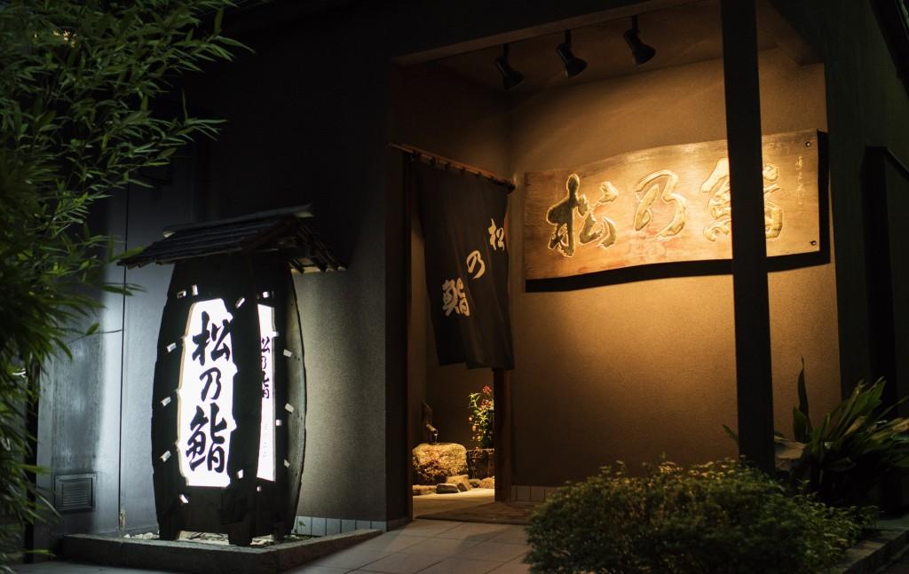 松乃鮨 入り口