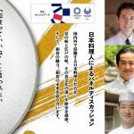 キッコーマン主催「和食の魅力」に四代目Yoshiが登壇